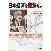 日本経済を殲滅せよ