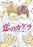 恋のカケラ 夏の残像(シーン)〈4〉―タクミくんシリーズ (角川ルビー文庫)
