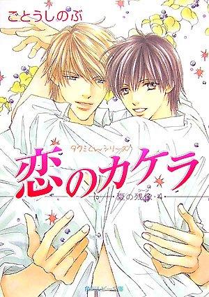 恋のカケラ 夏の残像(シーン)〈4〉―タクミくんシリーズ (角川ルビー文庫)の詳細を見る