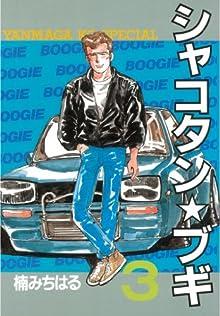シャコタン★ブギ(3) (ヤングマガジンコミックス)
