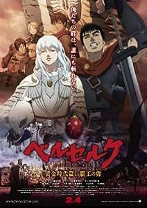 ベルセルク 黄金時代篇I 覇王の卵 [DVD]