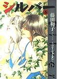 シルバー 6 (フラワーコミックススペシャル)