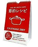 2009年カレンダー『節約レシピ』53のレシピ付き♪