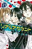 リアルアカウント(21) (週刊少年マガジンコミックス)