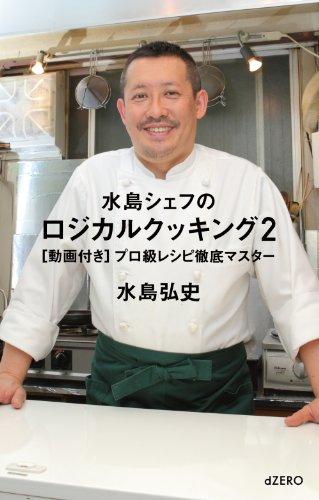 水島シェフのロジカルクッキング2[動画付き]プロ級レシピ徹底マスター
