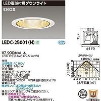 東芝 LEDC-25001(N) 『LEDC25001N』ランプ LDA6L-H付 LED電球付属ダウンライト 一般形 埋込穴φ150 E26口金 一般電球30W相当 電球色 反射板素材 アルミ