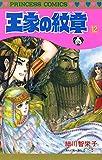 王家の紋章 12 (プリンセス・コミックス)