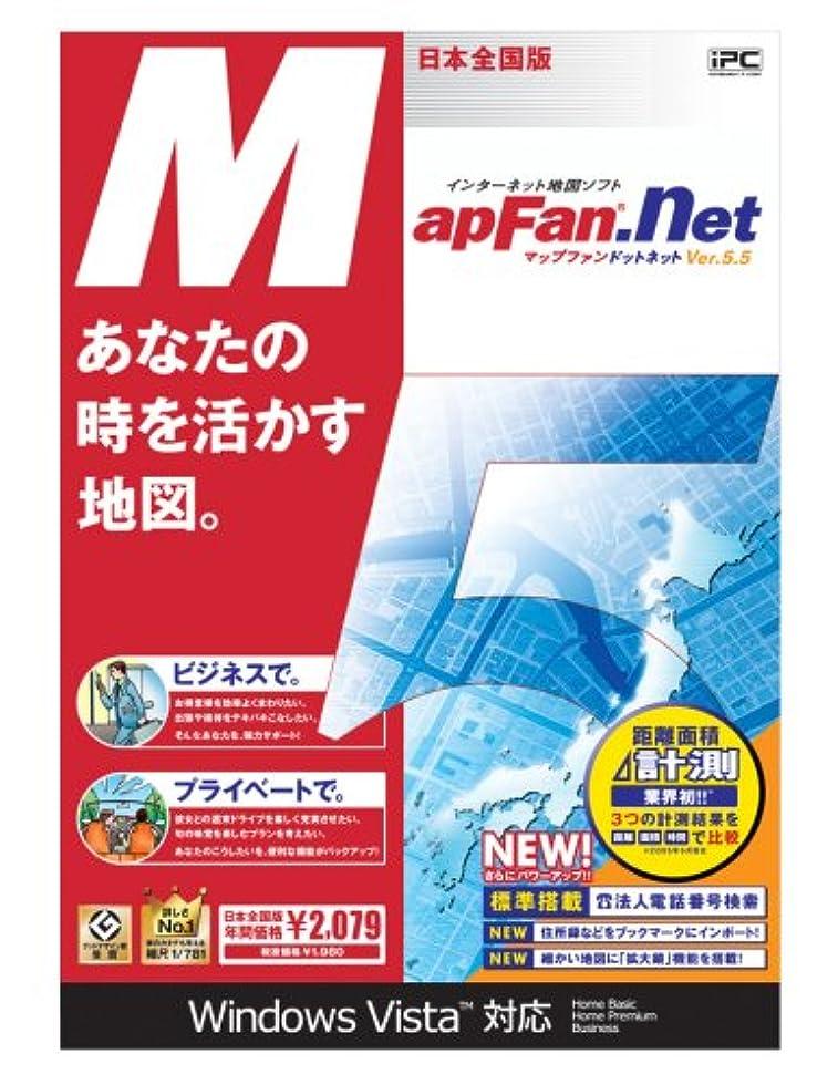 影響する欠員筋肉のMapFan.net Ver.5.5 スリムパッケージ版