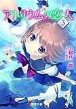 アトリウムの恋人〈3〉 (電撃文庫)