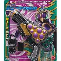 仮面ライダー鎧武 (ガイム) ミニブドウ龍砲