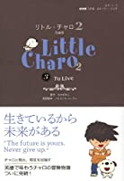 NHKラジオ ストーリー・ブック リトル・チャロ2 完全版3―To Live (語学シリーズ)