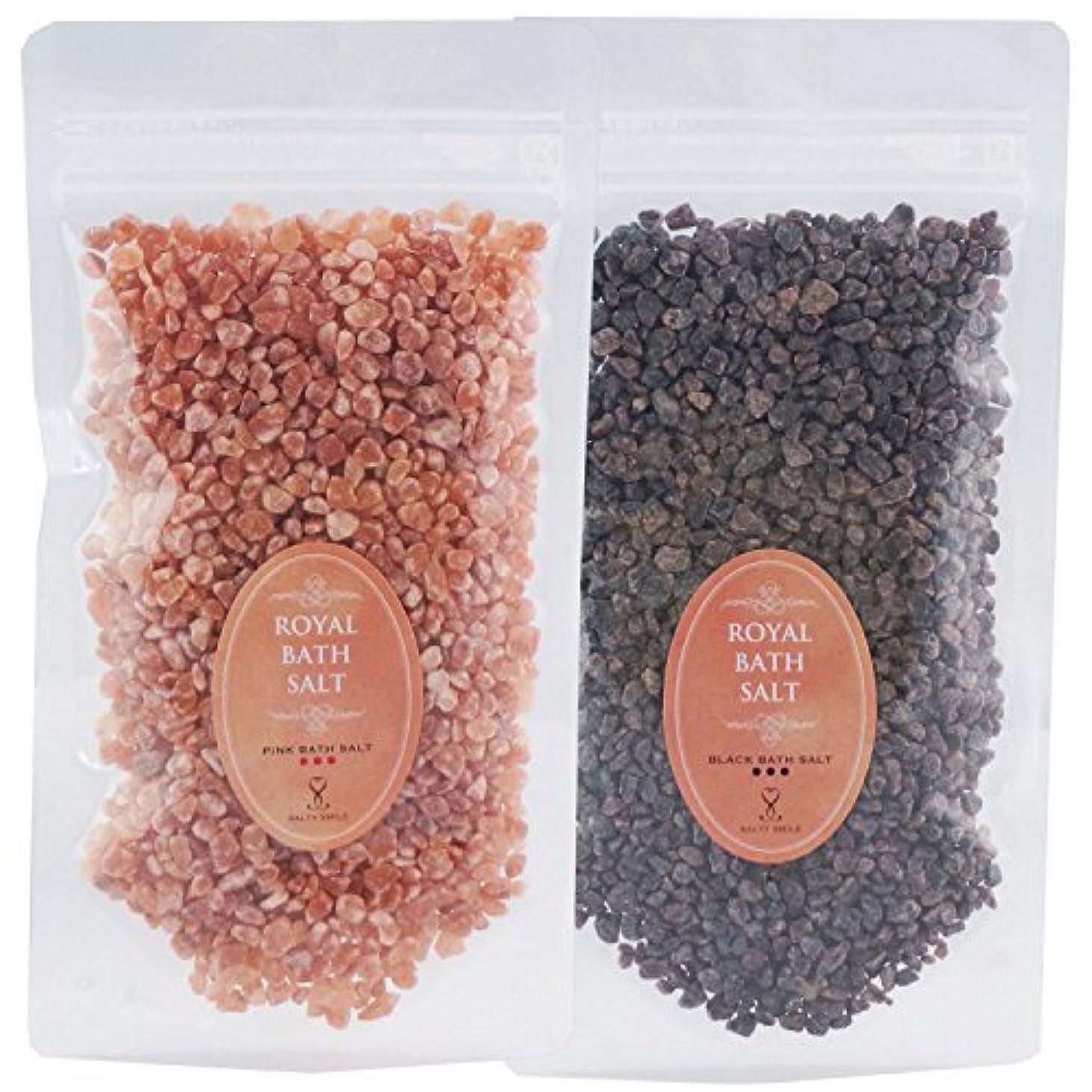 小石なんでもまろやかなロイヤル バスソルト ヒマラヤ岩塩 ピンク ブラック グレイン 各200g 粗粒 ROYAL BATH SALT