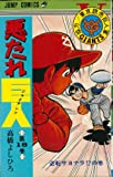 悪たれ巨人〈第18巻〉 (1980年) (ジャンプ・コミックス)