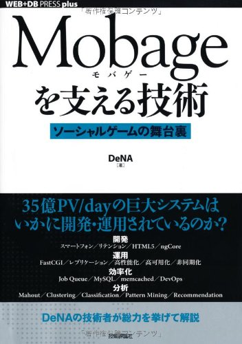 Mobageを支える技術 ~ソーシャルゲームの舞台裏~ (WEB+DB PRESS plus) [単行本(ソフトカバー)] / DeNA (著); 技術評論社 (刊)