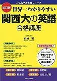 改訂版 世界一わかりやすい 関西大の英語 合格講座 人気大学過去問シリーズ