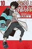 炎炎ノ消防隊(10) (講談社コミックス)