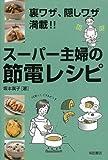 【バーゲンブック】  スーパー主婦の節電レシピ