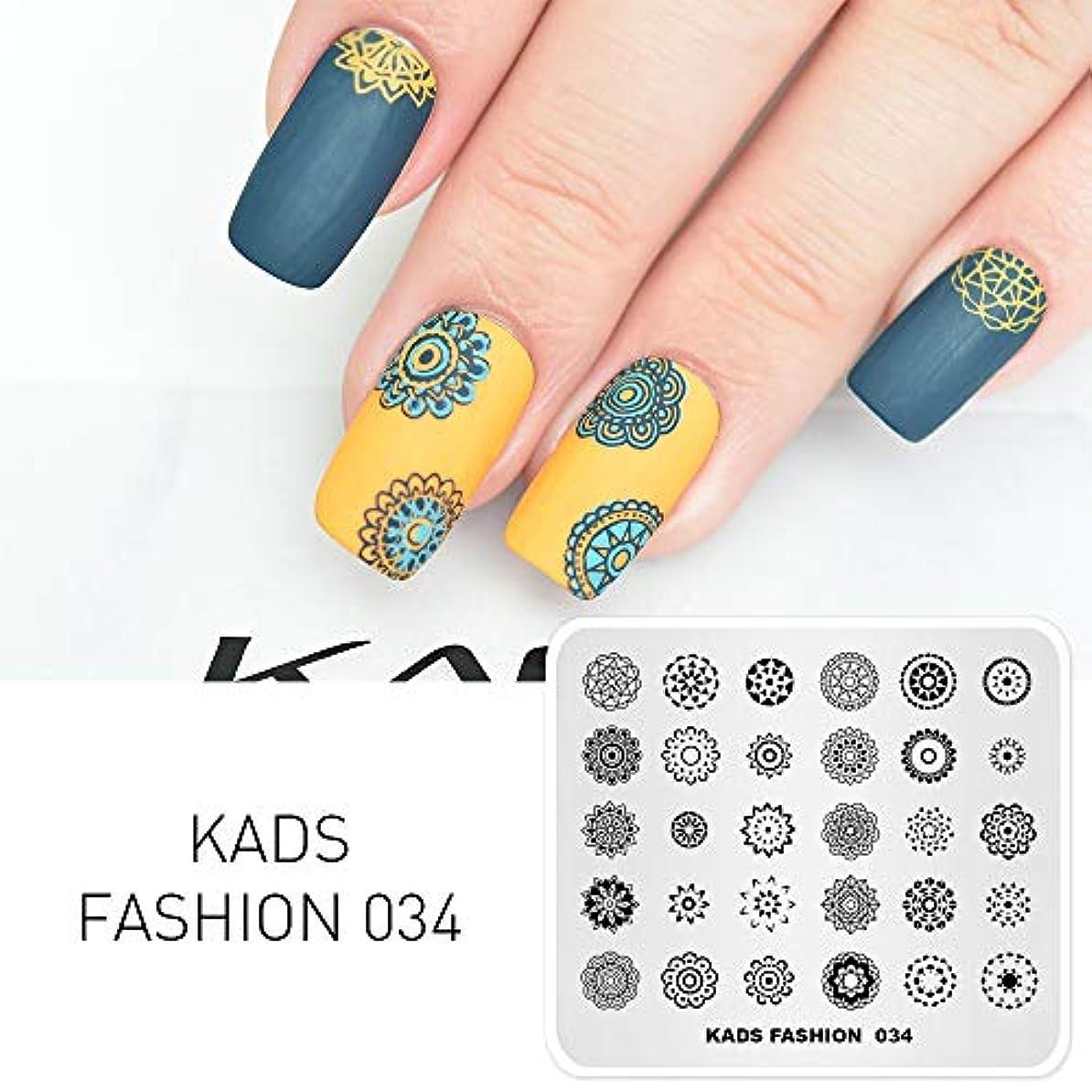 の間に見かけ上大脳KADS スタンピングプレート ネイルイメージプレート 美しい花柄 ファッションスタイル 可愛い図案 (FA034)