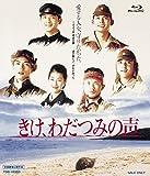 きけ、わだつみの声[Blu-ray/ブルーレイ]