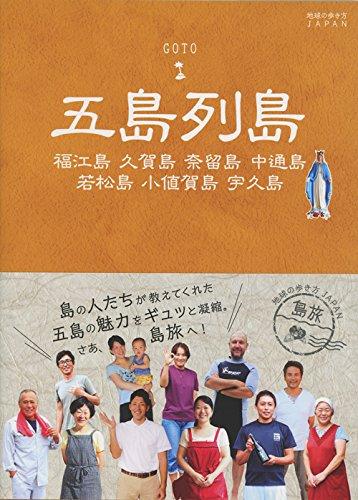 01 地球の歩き方JAPAN 島旅 五島列島 (地球の歩き方JAPAN島旅)