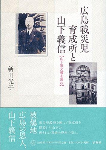広島戦災児育成所と山下義信: ―山下家文書を読む