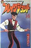 ブレイクショット 14 (少年マガジンコミックス)