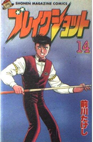 ブレイクショット 14 (少年マガジンコミックス)の詳細を見る