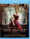 アンナ・カレーニナ [Blu-ray]