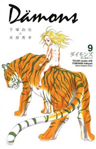 Da¨mons 9―「鉄の旋律」より (少年チャンピオン・コミックス)の詳細を見る
