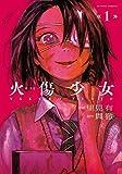 火傷少女(1) (アクションコミックス)