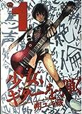 少女、ギターを弾く / 朔 ユキ蔵 のシリーズ情報を見る