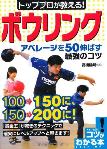 ボウリングアベレージを50伸ばす最強のコツ (コツがわかる本!)