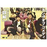 キングオブコメディ 第5回単独ライブ「誤解」 [DVD]