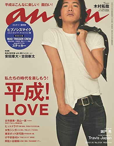 anan(アンアン) 2019/01/16号 No.2134 [私たちの時代を楽しもう!平成!LOVE/木村拓哉]