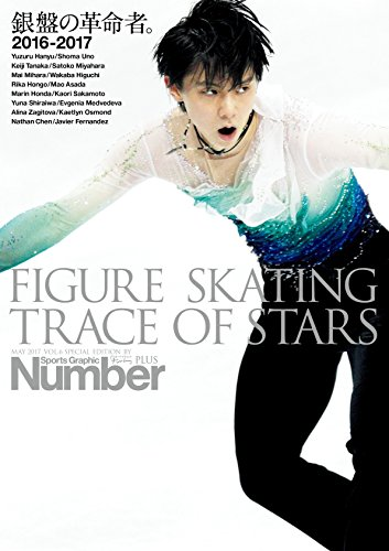 Number PLUS FIGURE SKATING TRACE OF STARS vol.6 銀盤の革命者 フィギュアスケート2016-2017総集編 (Sports Graphic Number PLUS(スポーツ・グラフィック ナンバープラス))