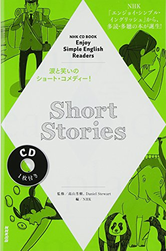 NHK出版『EnjoySimpleEnglishReadersShortStories』