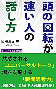 [岡田 斗司夫]の頭の回転が速い人の話し方: ビンワード電子増補版