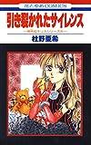 引き裂かれたサイレンス -神林&キリカシリーズ(4)- (花とゆめコミックス)