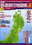 日本鉄道旅行地図帳 2号 東北―全線・全駅・全廃線 (2) (新潮「旅」ムック)