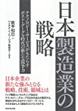 日本製造業の戦略 画像