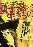 園子温という生きもの[DVD]