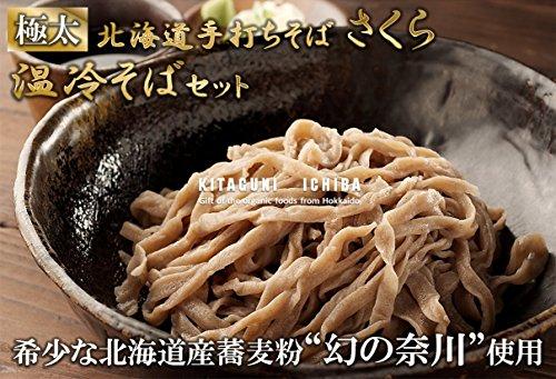 【北海道産蕎麦粉使用】手打ちそばさくら ざる・かけそばセット(生そば4人前 タレ付き)極太田舎そばの温冷セット ) 『幻の奈川』と呼ばれる希少な蕎麦粉を使用、職人が丹精込めて時間を掛けて手打ちした蕎麦は絶品。時にはギフトに、時には自分へのご褒美をちょっと贅沢に。 (温冷セット 4人前)