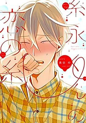 糸永くんの恋の糸【電子限定おまけ付き】 (ディアプラス・コミックス)
