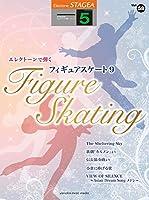 STAGEA エレクトーンで弾く(5級)Vol.58 フィギュアスケート9