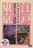 江戸東京名所百景廣重を歩く 春篇 [DVD]