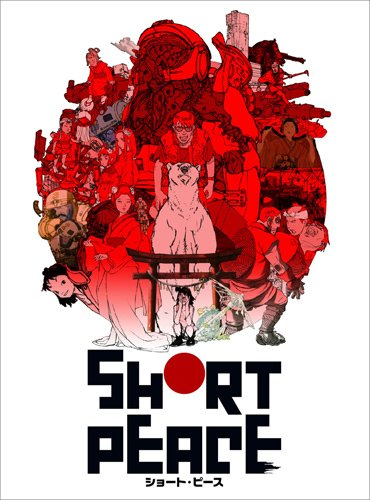 SHORT PEACE スペシャルエディション [Blu-ray]の詳細を見る