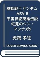 機動戦士ガンダムMSV-R 宇宙世紀英雄伝説 虹霓のシン・マツナガ 第09巻