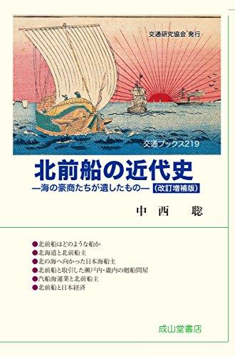 北前船の近代史(改訂増補版) (交通ブックス)