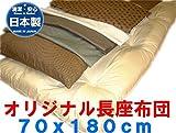 メーカー直販 アウトレット オリジナル長座布団「長座部大五郎」 ダニが通れない高密度生地使用 腰の強いインド混綿使用 70x180cm(カバー付き) グレードット柄
