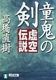 童鬼の剣—虚空伝説 (祥伝社文庫)